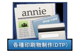 各種印刷物制作(DTP)